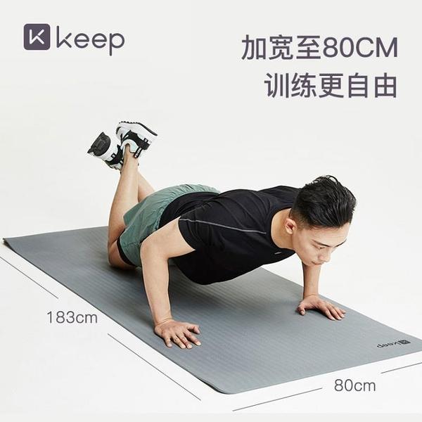 Keep健身墊加厚加寬加長雙面專業瑜伽墊防滑初學者運動瑜珈男女士
