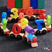 木質數字小火車幼兒童早教益智汽車1-3-6歲男女孩拆裝組合玩具禮XW 萊爾富免運