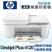 HP Deskjet Plus 4120 雲端無線多功能事務機 /適用3YM56AA/3YM55AA/3YM57AA/3YM58AA/NO.67/NO.67XL
