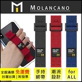 【便攜手持機殼纖帶】手持指帶 好握不易脫落 防手滑 黏貼超牢固 可調整所需長度 手機支架 綁帶