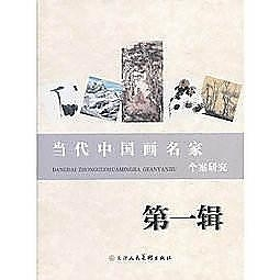 簡體書-十日到貨 R3Y【當代中國畫名家個案研究(1)】 9787530545089 天津人民美術出版社 作