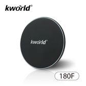 廣寰 Kworld 無線快速充電器 180F