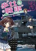 少女與戰車(03)
