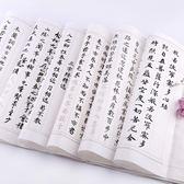 小楷毛筆字帖宣紙入門臨摹貼書法紙