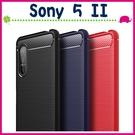 Sony Xperia 5 II 拉絲紋背蓋 矽膠手機殼 TPU軟殼保護套 全包邊手機套 類碳纖維保護殼 後殼
