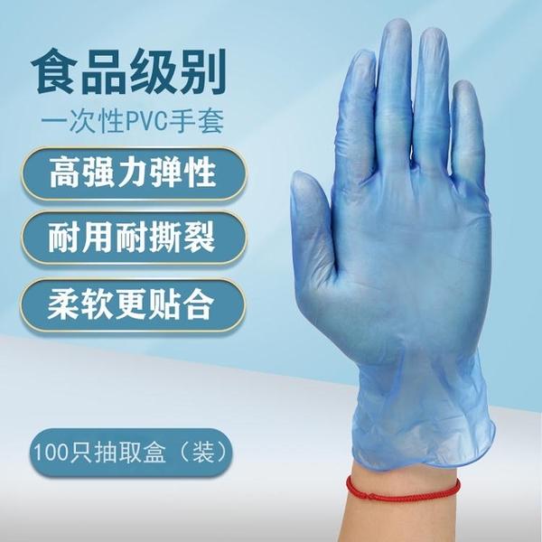 一次性手套 食品一次性PVC手套透明PE薄膜塑膠手術橡膠勞保膠皮餐飲烘焙美容 1色