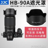 遮光罩適用尼康HB-90A遮光罩Z50-250mm鏡頭微單相機Z50套機鏡頭 大宅女韓國館