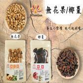【亞源泉】純天然無花果乾/天然椰棗(200g/包) 健康零嘴好良伴 任選5包