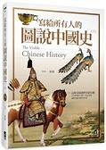 寫給所有人的圖說中國史(下)