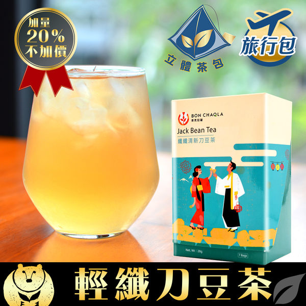 【台灣茶人】切油斬臭輕纖刀豆茶3角茶包(7包/盒裝)