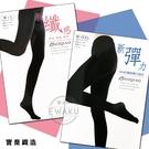 【衣襪酷】新彈力魔術褲襪 新纖感美型褲襪 絲襪 台灣製 寶喬織造