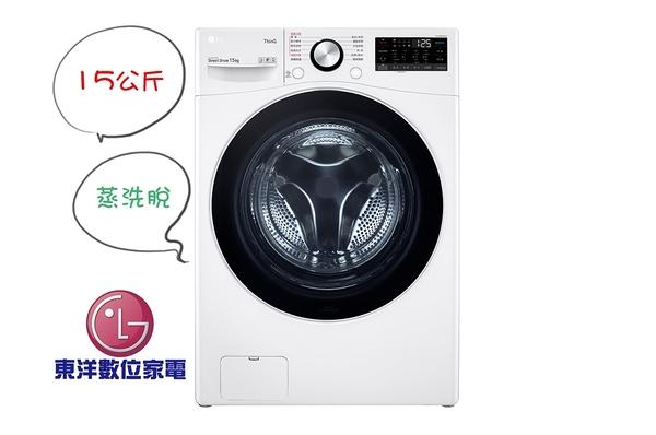 ***東洋數位家電*** LG WD-S15TBW WiFi滾筒洗衣機(蒸洗脫) 冰磁白 / 15公斤
