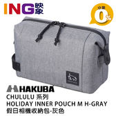 日本 HAKUBA CHULULU HOLIDAY INNER POUCH M BLACK 假日相機收納包 灰色 內袋