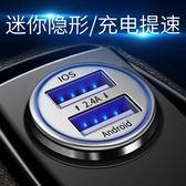 车载usb 充电器 手機通用點煙器USB轉接頭一拖二汽車充帶光圈 IV824【衣好月圓】