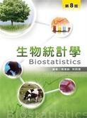 (二手書)生物統計學(第八版)