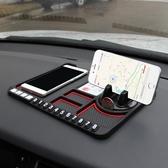 防滑墊車載手機支架多功能汽車用車內矽膠儀表台支撐導航架手機座 米希美衣