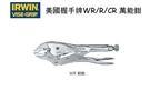 IRWIN VISE-GRIP 美國 握手牌 萬能鉗 5WR 機械維修 西工 電焊 材料工具