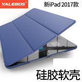 新 ipad9.7保護套矽膠全包超薄軟殼蘋果平板電腦