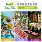 【台北】青青食尚花園會館 / 風車莊園 /格麗絲莊園 - 2人美食通用券