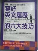 【書寶二手書T3/財經企管_GOW】寫好英文履歷的六大技巧_鄭歡,陳霞