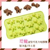 廚房用品【KFS018】12格恐龍造型巧克力烘焙膜 副食品 餅乾 蛋糕 烘焙 冰塊製作-123ok