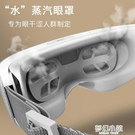 蒸汽眼罩熱敷加熱緩解眼部疲勞睡眠黑眼圈usb充電式護眼睛罩 夢幻小鎮
