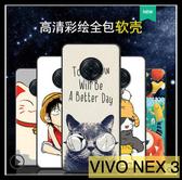 【萌萌噠】VIVO NEX 3 (6.89吋) 文藝彩繪磨砂 卡通塗鴉 全包軟殼 超薄防指紋 手機殼 手機套 附掛繩