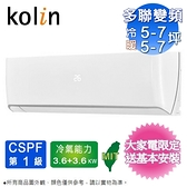 Kolin歌林多聯式變頻冷暖一對二(3.6KW+3.6KW)KDV-722M11~含基本安裝+舊機回收