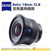 送蔡司UV鏡 蔡司 Zeiss Batis 18mm f2.8 定焦廣角鏡頭 公司貨 全幅 自動對焦 SONY E卡口