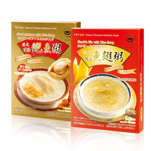 一吉膳頂湯 魚翅粥 / 鮑魚粥 (320g),溫熱即食