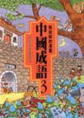 (二手書)漫畫中國成語(3)