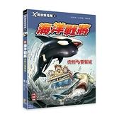 X萬獸探險隊II(11)海洋戰將.虎鯨VS雙髻鯊(附學習單)