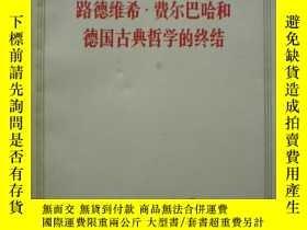 二手書博民逛書店73年版《恩格斯罕見路德維希.費爾巴哈和德國古典哲學的終結》人民