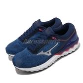 Mizuno 慢跑鞋 Wave Skyrise Wide 藍 粉紅 寬楦頭 男鞋 美津濃 路跑 運動鞋 【ACS】 J1GC2023-55