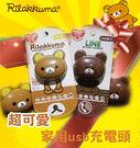 拉拉熊&line熊大 家用usb充電器插頭 2.1a快速充電 超可愛 拉拉熊迷不能錯過的商品 現貨熱賣中