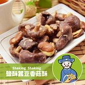 搖搖菇.鹽酥蠶豆香菇酥(70g/包,共兩包)﹍愛食網