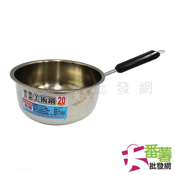 【台灣製】#304不鏽鋼 20cm單把美術鍋/單把湯鍋 [25C3] - 大番薯批發網