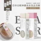 日本白鞋神器免水洗去污擦