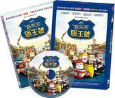 挪威動畫消失的國王號DVD Elias and the Royal Yacht