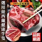【海肉管家】紐西蘭PS級帶骨牛小排1包(約3片入 300g+-10%/包)