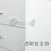 防夾手透明冰箱抽屜安全鎖 兒童防開鎖 兒童鎖 防開鎖扣
