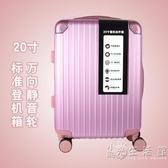 行李箱靜音萬向輪20寸拉桿箱旅行箱登機箱學生旅行箱  WD