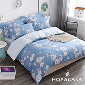 【HOYACASA】巴黎香頌特大四件式抗菌60支天絲兩用被床包組