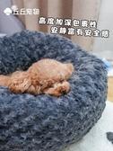 狗窩丘丘寵物-深度睡眠窩網紅款保暖狗窩貓窩通用(整窩機洗不變型)LX 愛丫愛丫