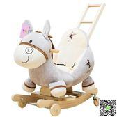 搖搖馬 音樂搖馬女孩實木搖椅嬰兒玩具小木馬兒童兩用搖搖車寶寶周歲禮物 igo阿薩布魯