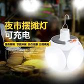 可充電太陽能應急照明移動式超亮led夜市地攤擺攤停電備用戶外燈 橙子精品