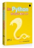 最新Python程式設計實例入門