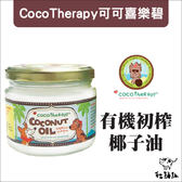 CocoTherapy可可喜樂碧〔有機初榨椰子油,236ml〕1015元