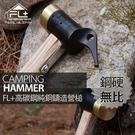高碳鋼純銅鑄造營槌(FL-004)~吸震...