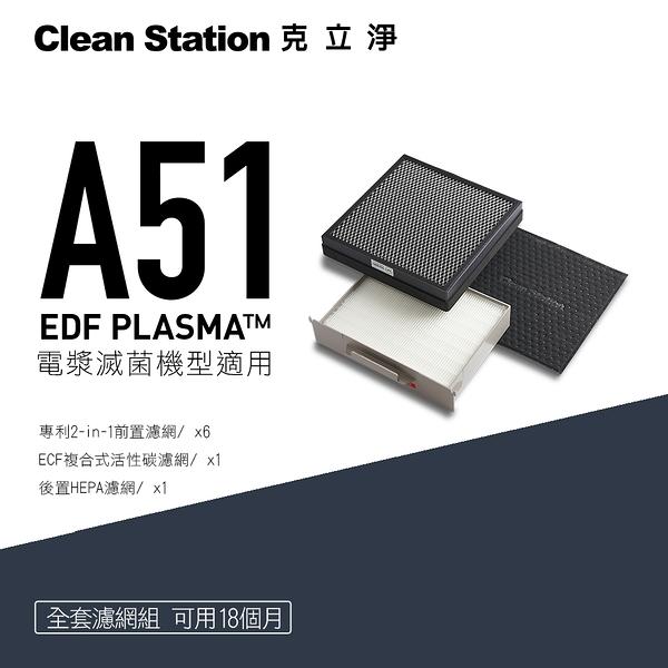 【A51適用】全套濾網組 - 2合1前置濾網6入|ECF活性碳濾網1入|HEPA濾網1入